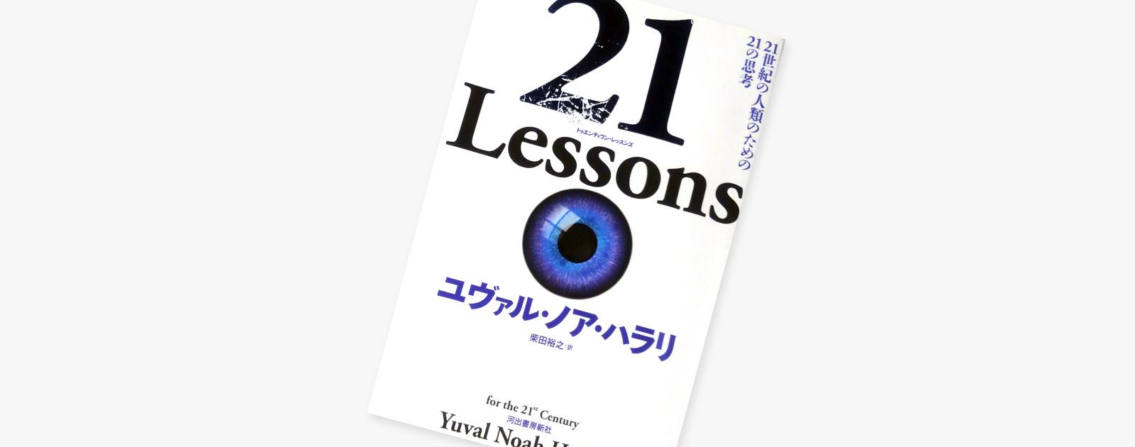 書評:ユヴァル・ノア・ハラリ「21 Lessons: 21世紀の人類のための21の思考」