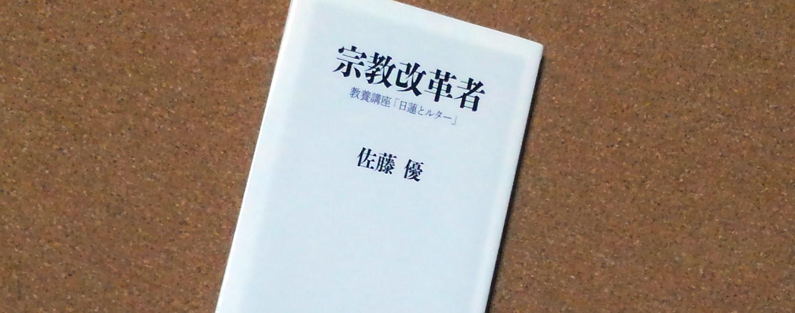 書評:佐藤優「宗教改革者 教養講座『日蓮とルター』」