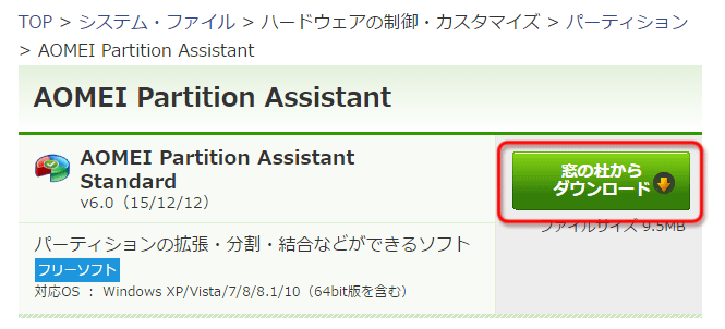 AOMEI-Partition-Assistant01