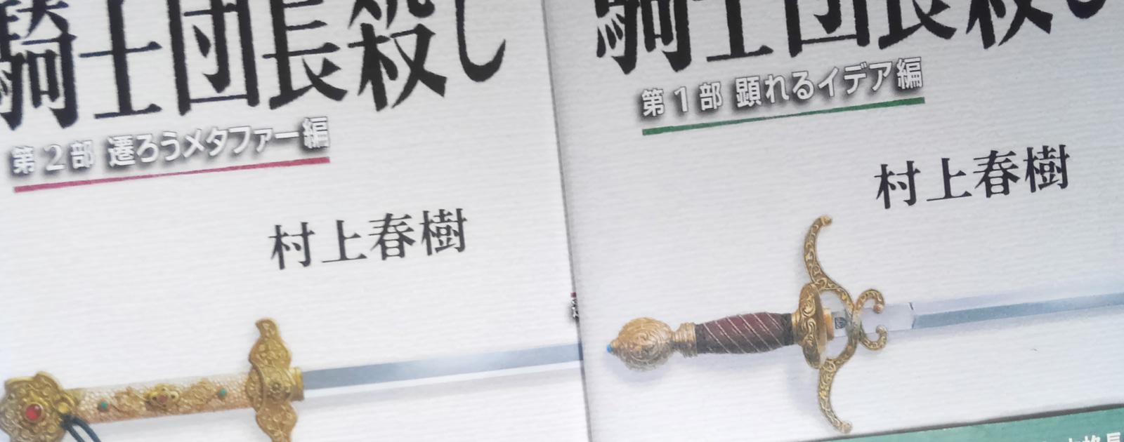 書評:村上春樹「騎士団長殺し」