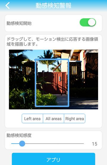 アマゾンで人気の防犯カメラ「SV3C」の設定方法を解説 | OXY NOTES