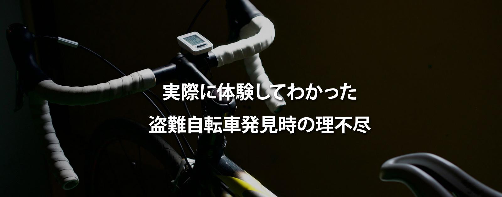 自転車が盗難された際に必要になる煩わしい処理の数々