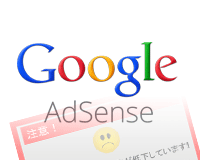 Google Adsenseで配信される詐欺的なサイトのブロック用URLまとめ