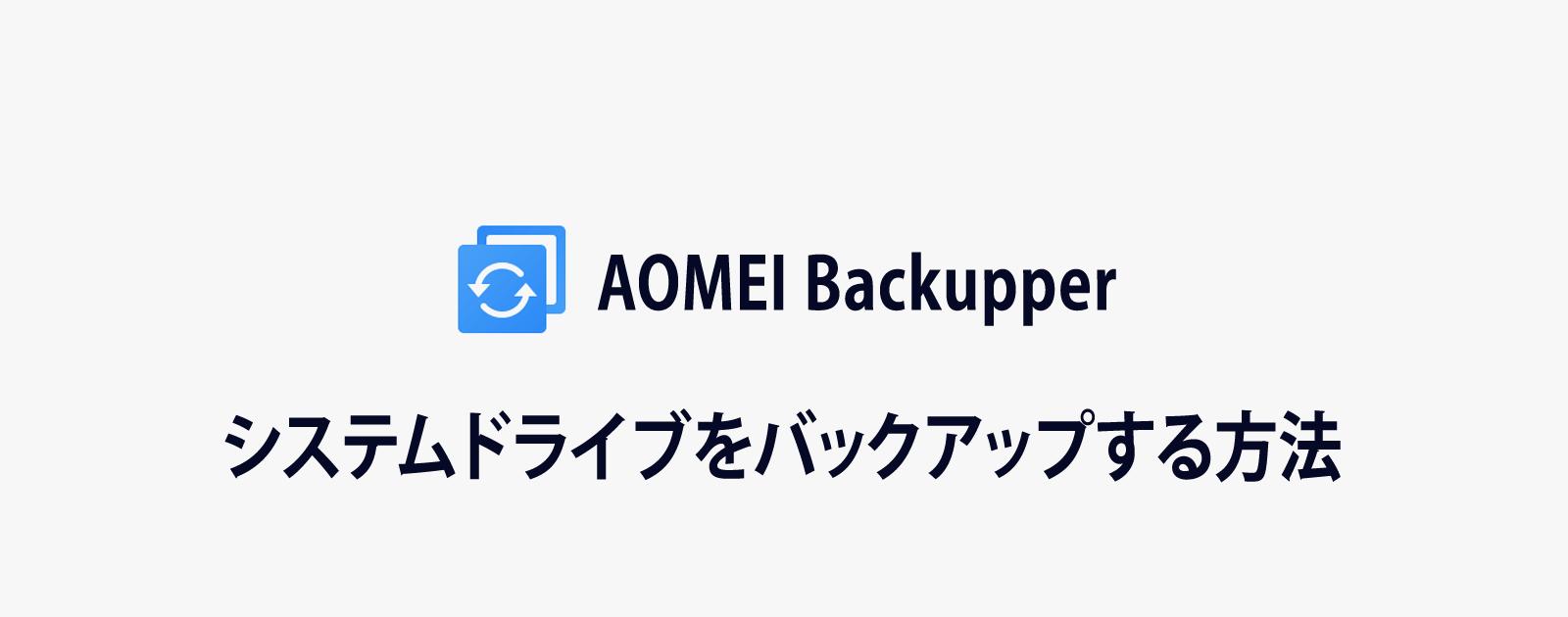 AOMEI Backupperを利用してシステムドライブをバックアップする方法