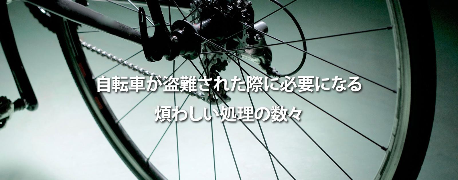 犯人を捕まえたいなら盗難自転車を発見しても警察に通報してはならない