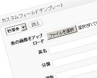 ページ編集の手間を劇的に減らす、Custom Field Templateでカスタムフィールドを作る方法