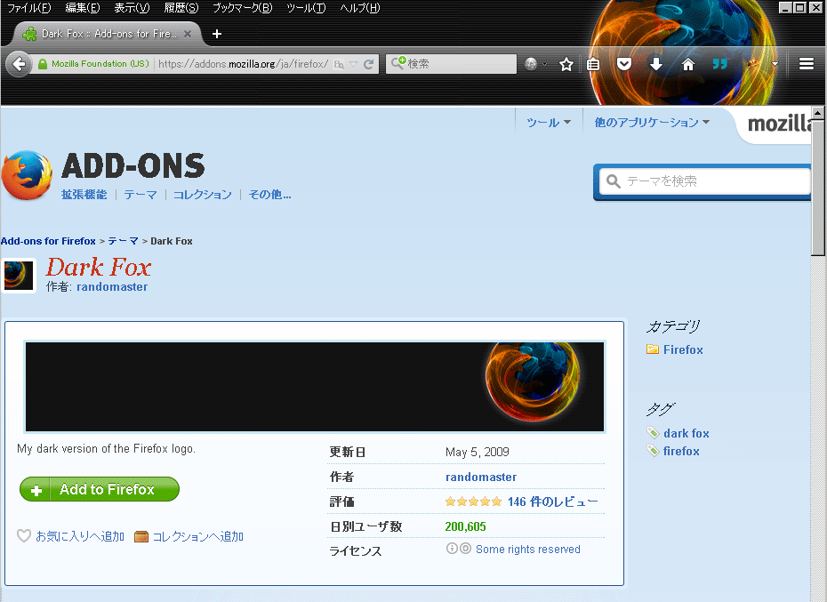 firefox-add-on02