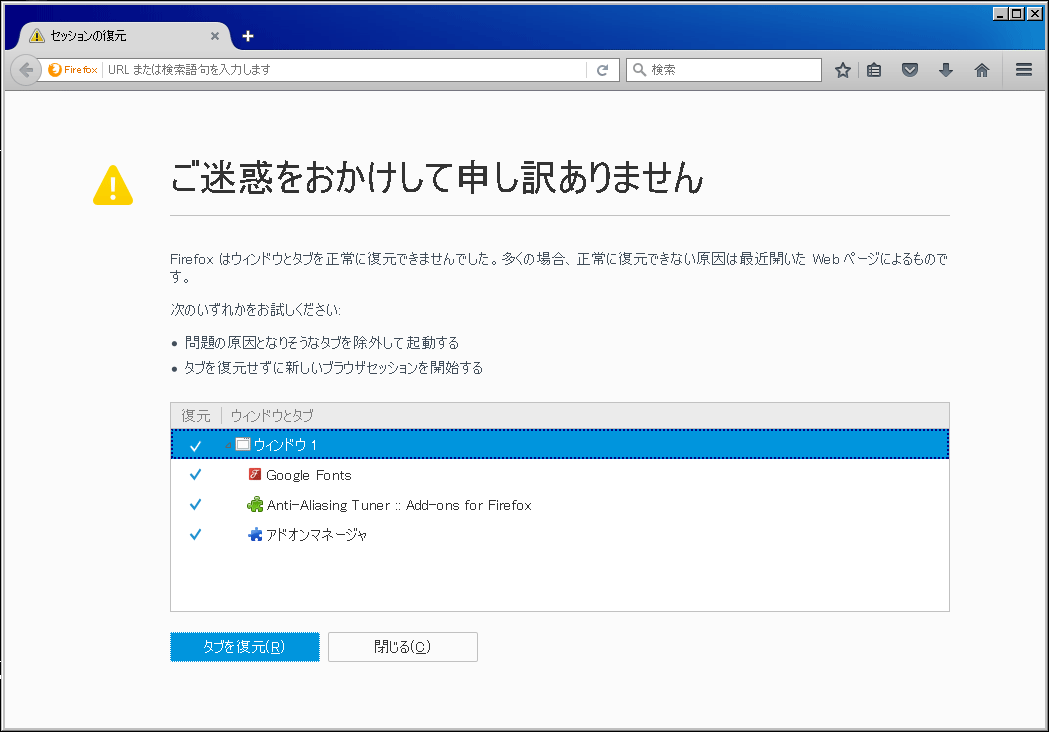 firefox_safe_mode02