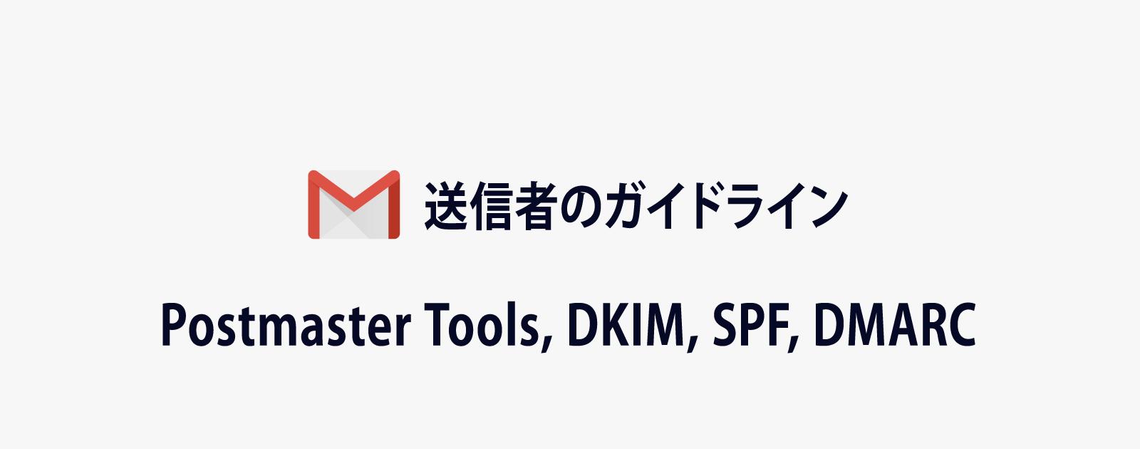 Gmailに学ぶ「セキュリティに配慮したメールサーバを構築する方法」