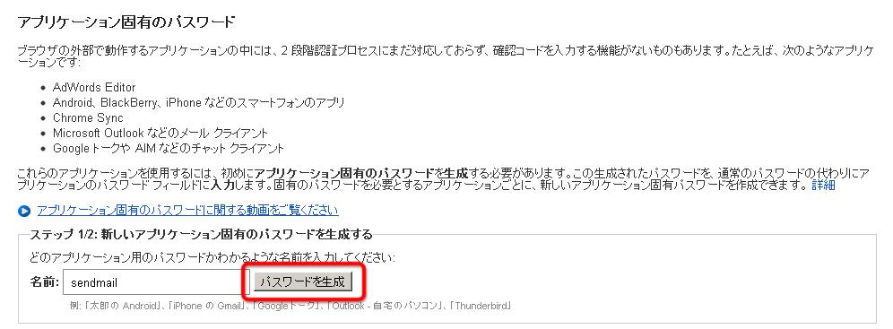gmail_sendmail03