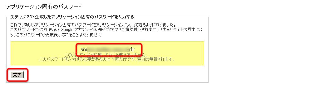 gmail_sendmail04