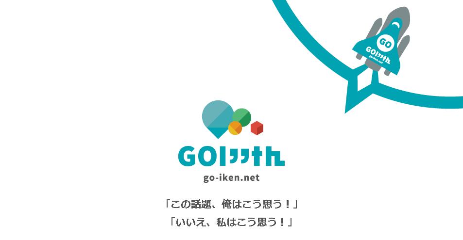 goiken02