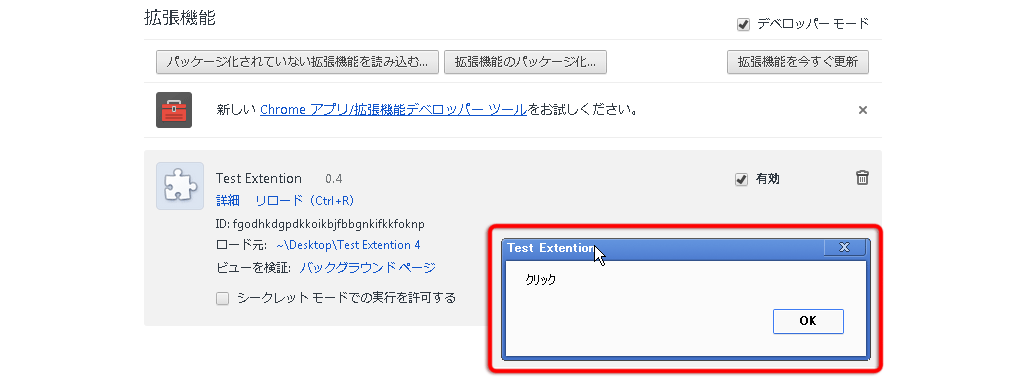 google_extention32