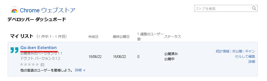 google_extention55