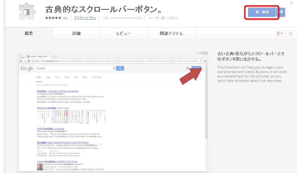 googlechromescrollvar02