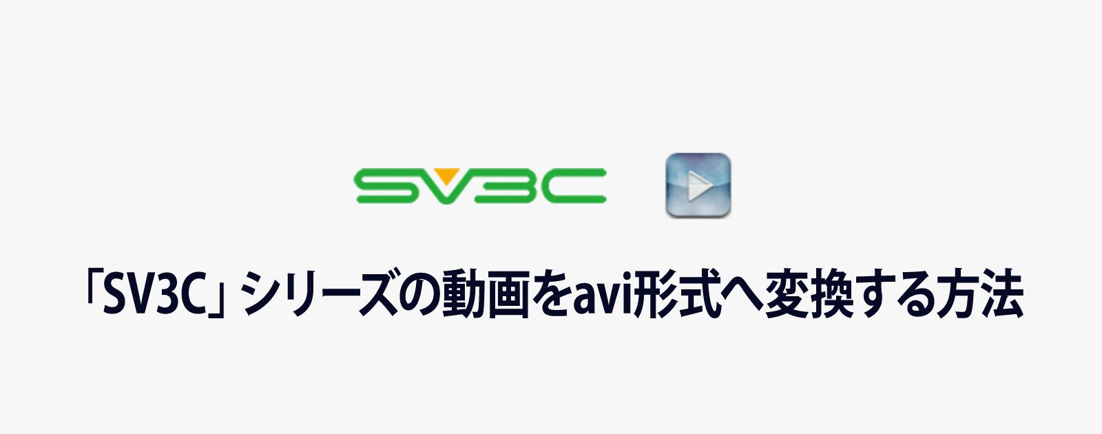 中華製の監視カメラ「SV3C」で撮影した動画をavi形式へ変換する方法
