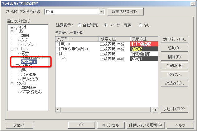 hidemaru_markdown02