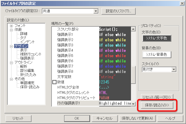 hidemaru_markdown04