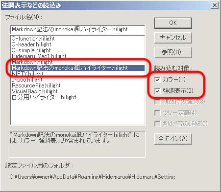 hidemaru_markdown06