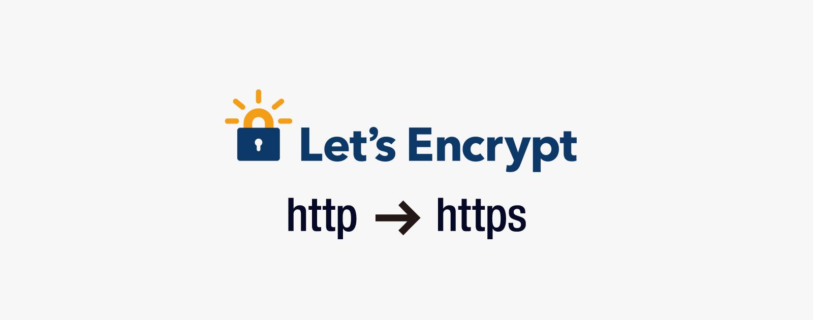 WordPressのサイトをHTTPS化して学ぶLet's Encryptの使い方