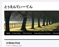 WordPress公式テーマTwenty Tenを子テーマでレスポンシブWebデザインに変更