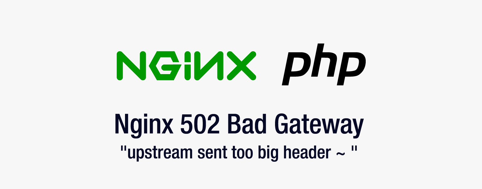 Nginxで502 Bad Gatewayの原因が「upstream sent too big header~」の場合の対処法