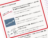 WordPressに人気の記事を表示するPopular Postsの導入方法