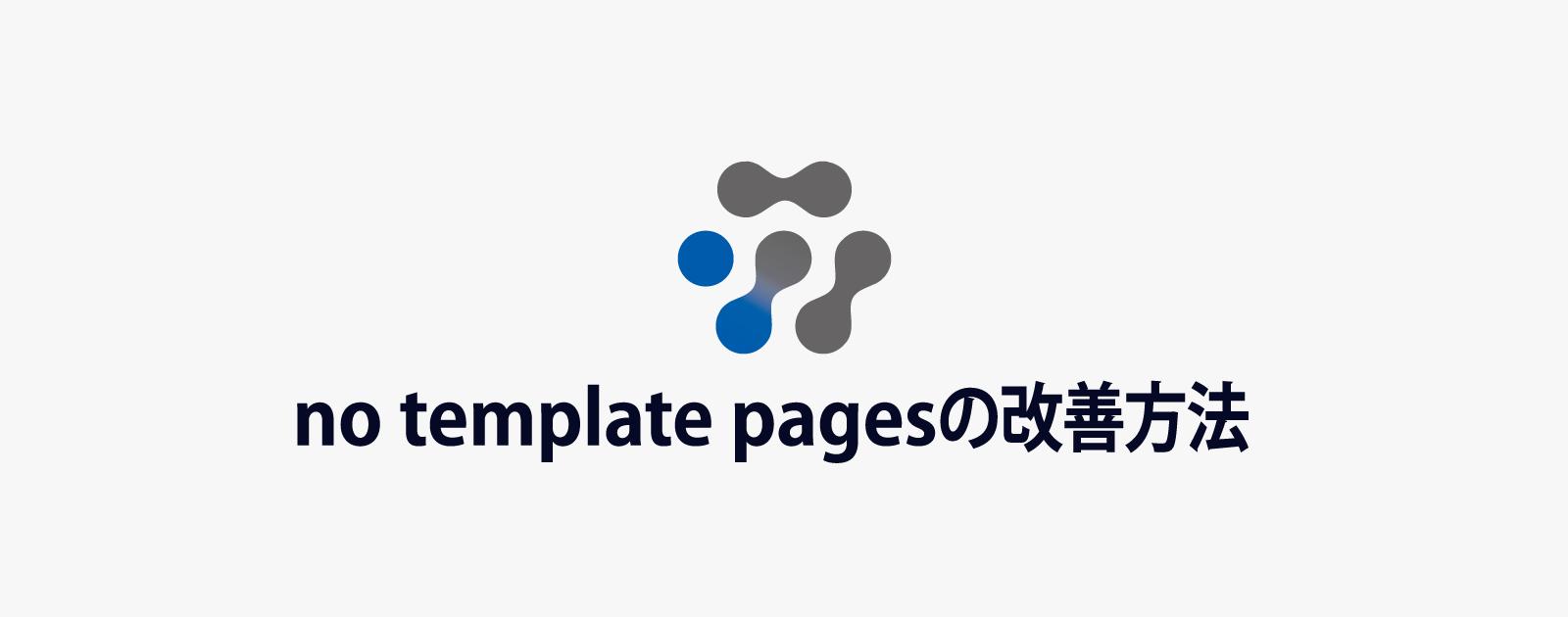PukiWikiでテンプレート欄に「no template pages」と表示された際の対処法