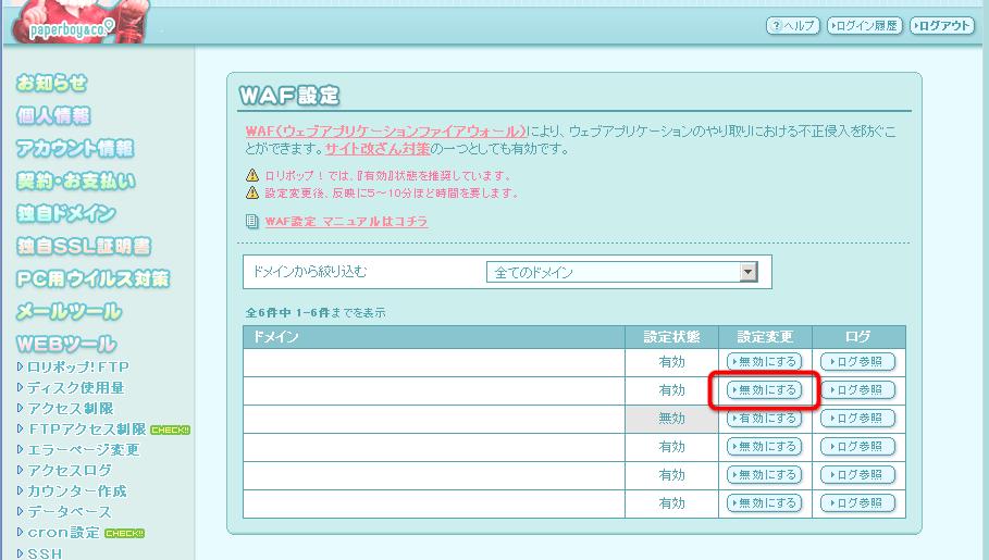 pukiwikiwaf01