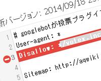 Googlebotを手懐ける!robots.txtの書き方とrobots.txtテスターの使い方
