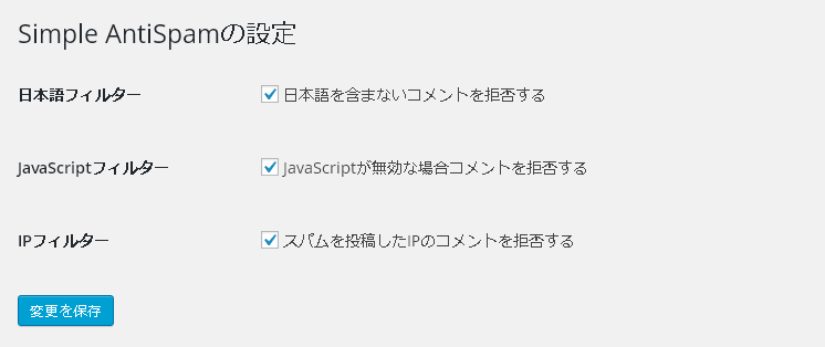 simple-antispam01