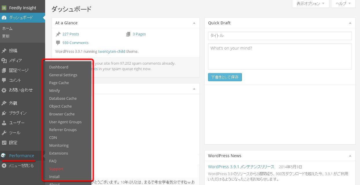 w3-total-cache_c05