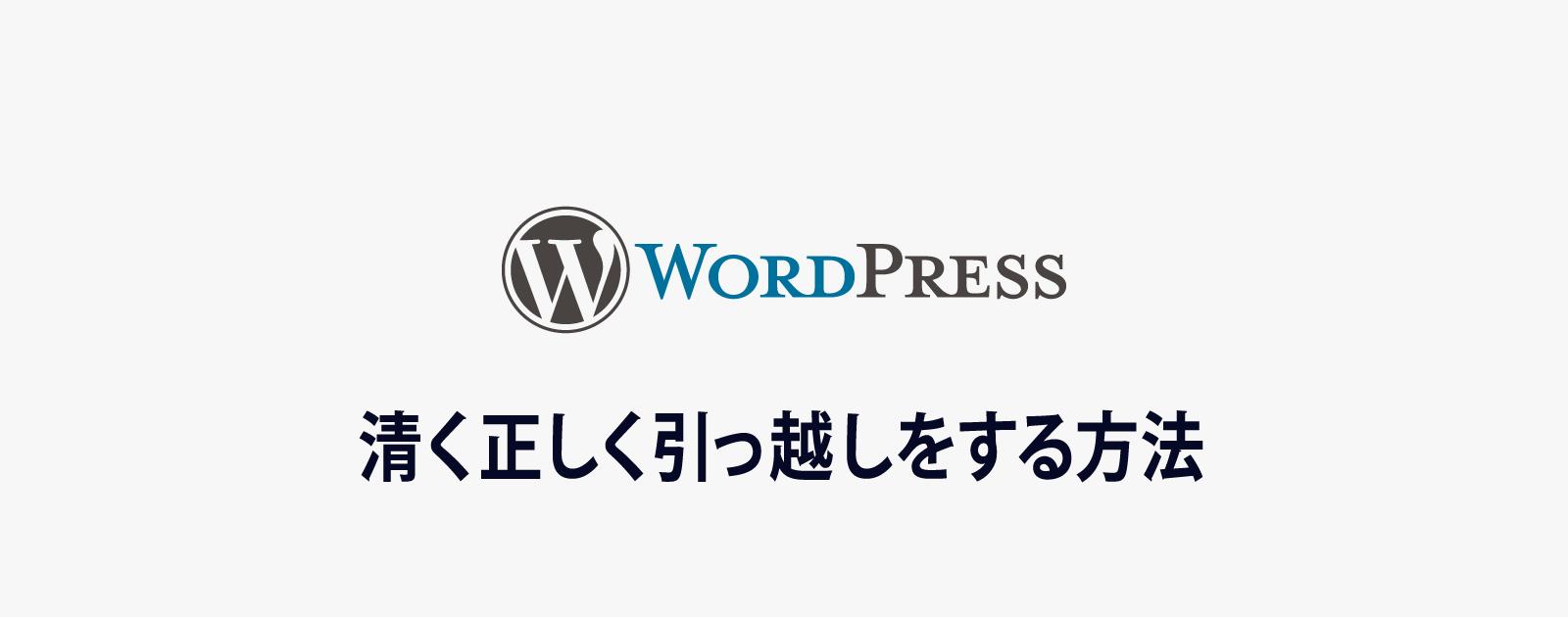 WordPressを別サーバーへ清く正しく引っ越しする方法
