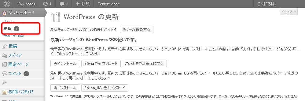 wp_security06