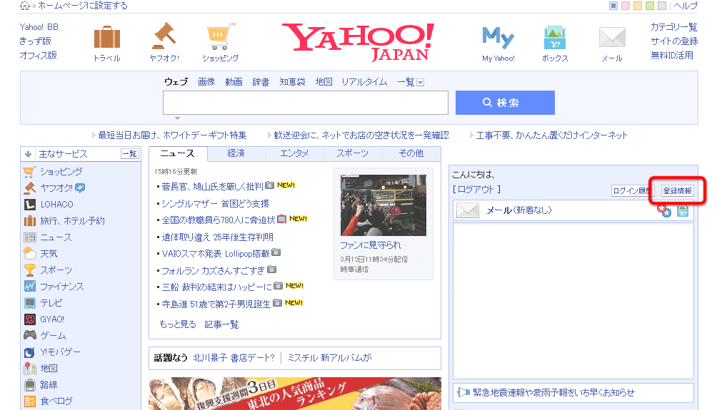 yahoomail01
